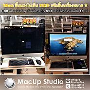 ลูกค้าแจ้งมาว่า iMac ขึ้นมองไม่เห็น HDD หรือขึ้นเครื่องหมาย ? ทางร้านตรวจสอบจงพบว่า HDD เสียเครื่องช้า ทางร้านจึงแจ้งลูกค้าให้อัพเกรดเป็น SSD เครื่องเร็วกว่าเดิมเป็น 10 เท่า^^ MacUp Studio ศูนย์ซ่อมผลิตภัณฑ์แอปเปิ้ล ติดต่อเรา MacUp Studio ได้ทั้ง 2 สาขา สาขาขอนแก่น line : @macup = http://bit.do/linemacup โทร : 0956565090 . สาขากรุงเทพ inbox :m.me/MacUpStudioBangkok line : @macupbkk = http://bit.do/linemacupbkk โทร : 0909647666 MacUp Studio ศูนย์ซ่อมผลิตภัณฑ์แอปเปิ้ล ประสบการณ์ซ่อมมากกว่า 20 ปี ซ่อมถูกกว่า ซ่อมดีมีมาตรฐาน ซ่อมด่วน รอรับได้ มีความรู้ความชำนาญงานระดับอาจารย์สอนซ่อม เครื่องมือซ่อมทันสมัย บริการมาตรฐานสากล ตรวจเช็คทุกอาการ ฟรี!!!แจ้งราคาก่อนซ่อม