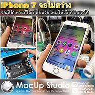 iPhone 7 เครื่องนี้ ลูกค้าแจ้งว่า จอมีปัญหา จอไม่สว่าง ทางร้านจึงได้ตรวจเช็ค และซ่อมแซมแก้ไขให้กลับมาใช้งานได้ปกติ จอกลับมาสว่างอีกครั้ง (มีประกันหลังงานซ่อม 1 เดือน) MacUp Studio ศูนย์ซ่อมผลิตภัณฑ์แอปเปิ้ล ติดต่อเรา MacUp Studio ได้ทั้ง 2 สาขา สาขาขอนแก่น line : @macup = http://bit.do/linemacup โทร : 0956565090 . สาขากรุงเทพ inbox :m.me/MacUpStudioBangkok line : @macupbkk = http://bit.do/linemacupbkk โทร : 0909647666 MacUp Studio ศูนย์ซ่อมผลิตภัณฑ์แอปเปิ้ล ประสบการณ์ซ่อมมากกว่า 20 ปี ซ่อมถูกกว่า ซ่อมดีมีมาตรฐาน ซ่อมด่วน รอรับได้ มีความรู้ความชำนาญงานระดับอาจารย์สอนซ่อม เครื่องมือซ่อมทันสมัย บริการมาตรฐานสากล ตรวจเช็คทุกอาการ ฟรี!!!แจ้งราคาก่อนซ่อม
