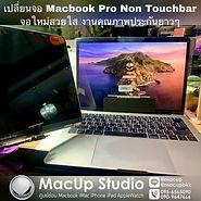 ลูกค้านำ Macbook Pro nontouchbar มาเปลี่ยนจอกับ Macup Studio ทางร้านเปลี่ยนให้ใหม่เรียบร้อย จอกลับมาสีสวย สด ใส มีประกันงานซ่อมยาวๆ เลยคับ ^^ MacUp Studio ศูนย์ซ่อมผลิตภัณฑ์แอปเปิ้ล ติดต่อเรา MacUp Studio ได้ทั้ง 2 สาขา สาขาขอนแก่น line : @macup = http://bit.do/linemacup โทร : 0956565090 . สาขากรุงเทพ inbox :m.me/MacUpStudioBangkok line : @macupbkk = http://bit.do/linemacupbkk โทร : 0909647666 MacUp Studio ศูนย์ซ่อมผลิตภัณฑ์แอปเปิ้ล ประสบการณ์ซ่อมมากกว่า 20 ปี ซ่อมถูกกว่า ซ่อมดีมีมาตรฐาน ซ่อมด่วน รอรับได้ มีความรู้ความชำนาญงานระดับอาจารย์สอนซ่อม เครื่องมือซ่อมทันสมัย บริการมาตรฐานสากล ตรวจเช็คทุกอาการ ฟรี!!!แจ้งราคาก่อนซ่อม