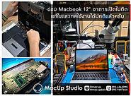Macbook 12 นิ้ว เครื่องนี้มีอาการเปิดไม่ติด ทางร้าน Macup Studio ได้ทำการตรวจเช็คแล้ว ได้พบจุดที่เสียหายอยู่ ภายในบอร์ด ทางร้านจึงได้ทำการซ่อมแซม จุดที่เสียหายจนสำเร็จแล้ว จึงประกอบเครื่องและเทสการใช้งานอีกครั้ง ก่อนที่จะส่งเครื่องให้ลูกค้า (Macup Studio มีประกันหลังงานซ่อมด้วยนะคับ ^^ ) MacUp Studio ศูนย์ซ่อมผลิตภัณฑ์แอปเปิ้ล ติดต่อเรา MacUp Studio ได้ทั้ง 2 สาขา สาขาขอนแก่น line : @macup = http://bit.do/linemacup โทร : 0956565090 . สาขากรุงเทพ inbox :m.me/MacUpStudioBangkok line : @macupbkk = http://bit.do/linemacupbkk โทร : 0909647666 MacUp Studio ศูนย์ซ่อมผลิตภัณฑ์แอปเปิ้ล ประสบการณ์ซ่อมมากกว่า 20 ปี ซ่อมถูกกว่า ซ่อมดีมีมาตรฐาน ซ่อมด่วน รอรับได้ มีความรู้ความชำนาญงานระดับอาจารย์สอนซ่อม เครื่องมือซ่อมทันสมัย บริการมาตรฐานสากล ตรวจเช็คทุกอาการ ฟรี!!!แจ้งราคาก่อนซ่อม