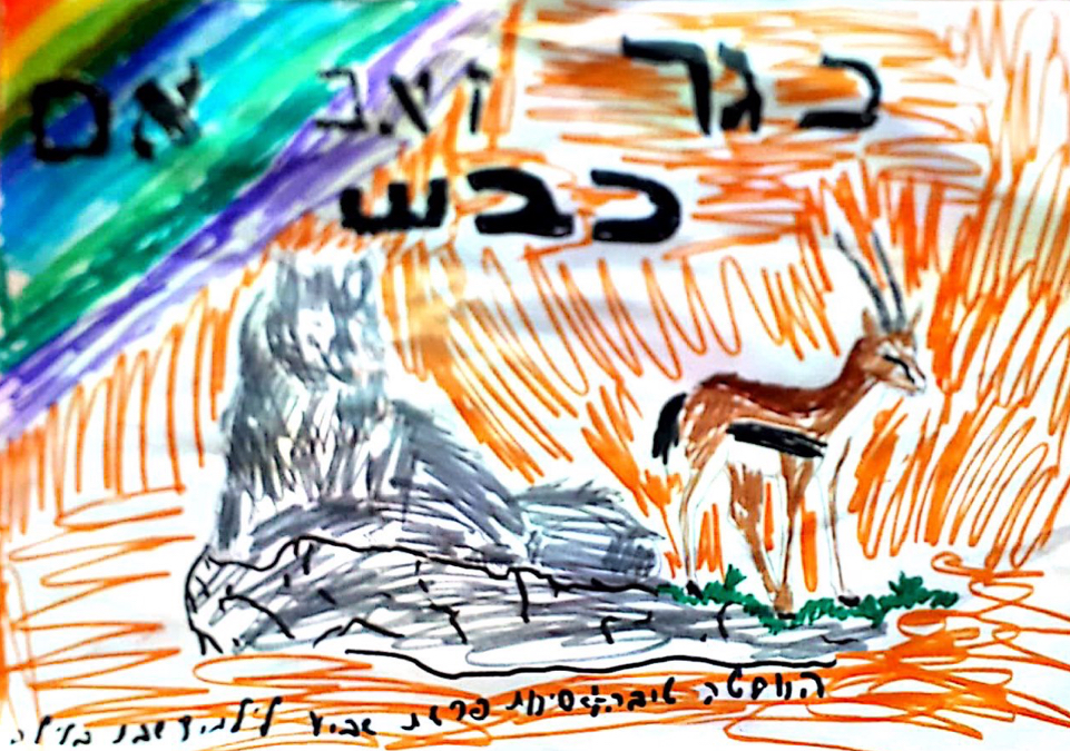 ציורי הגאולה ליא ניסן.055