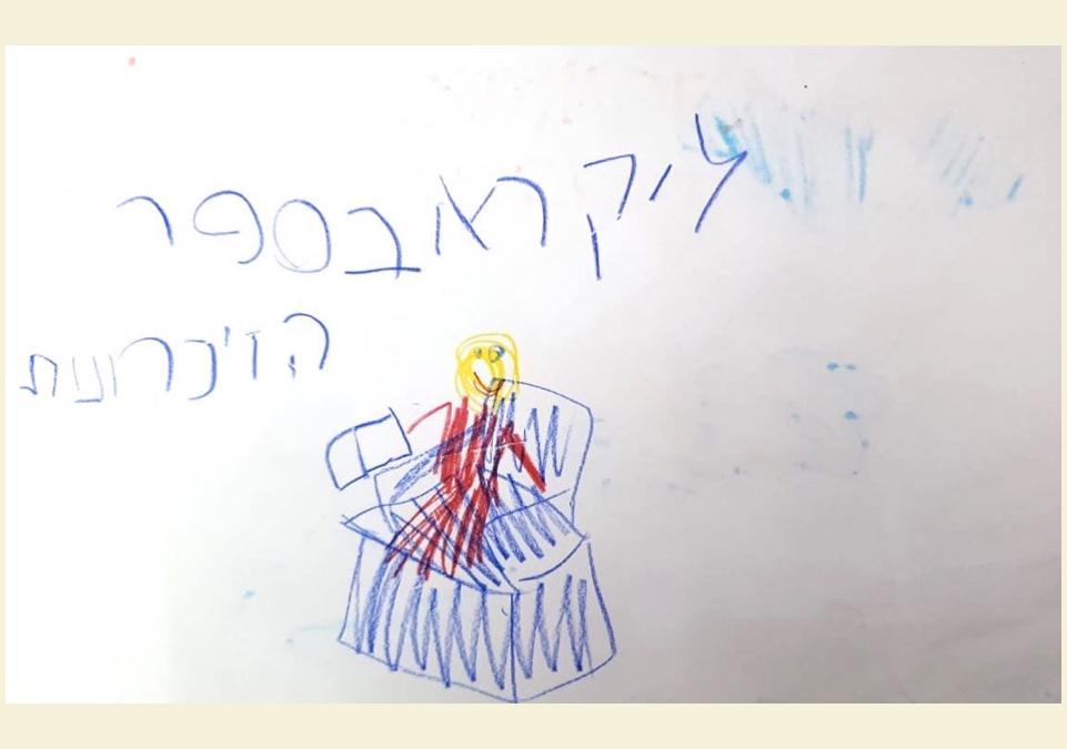 ציורי הגאולה ליא ניסן.013