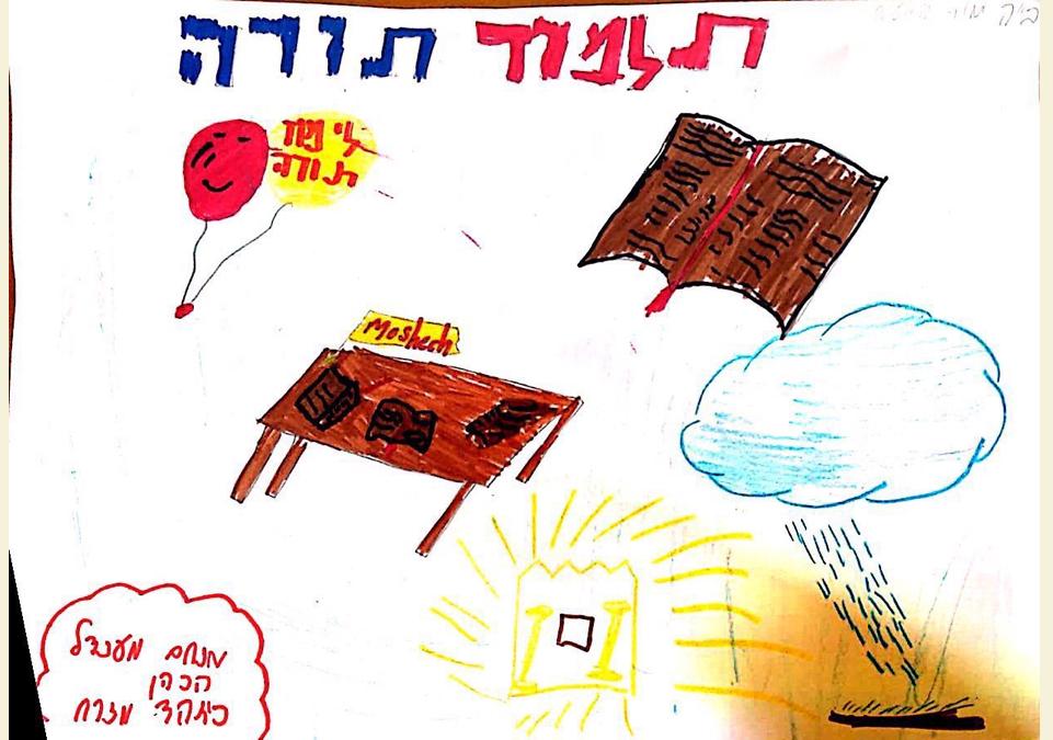ציורי הגאולה ליא ניסן.044