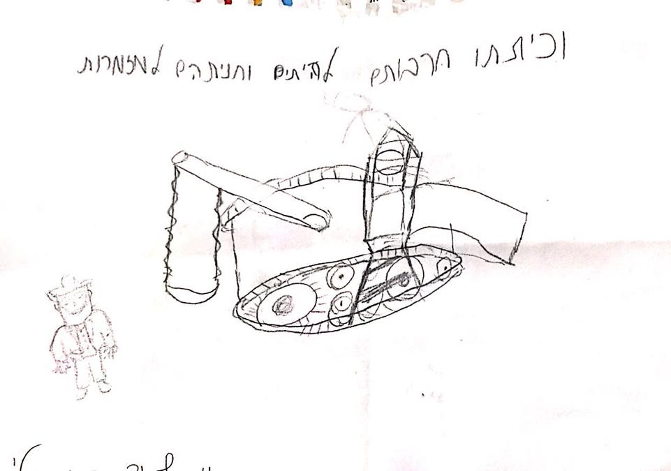 ציורי הגאולה ליא ניסן.066