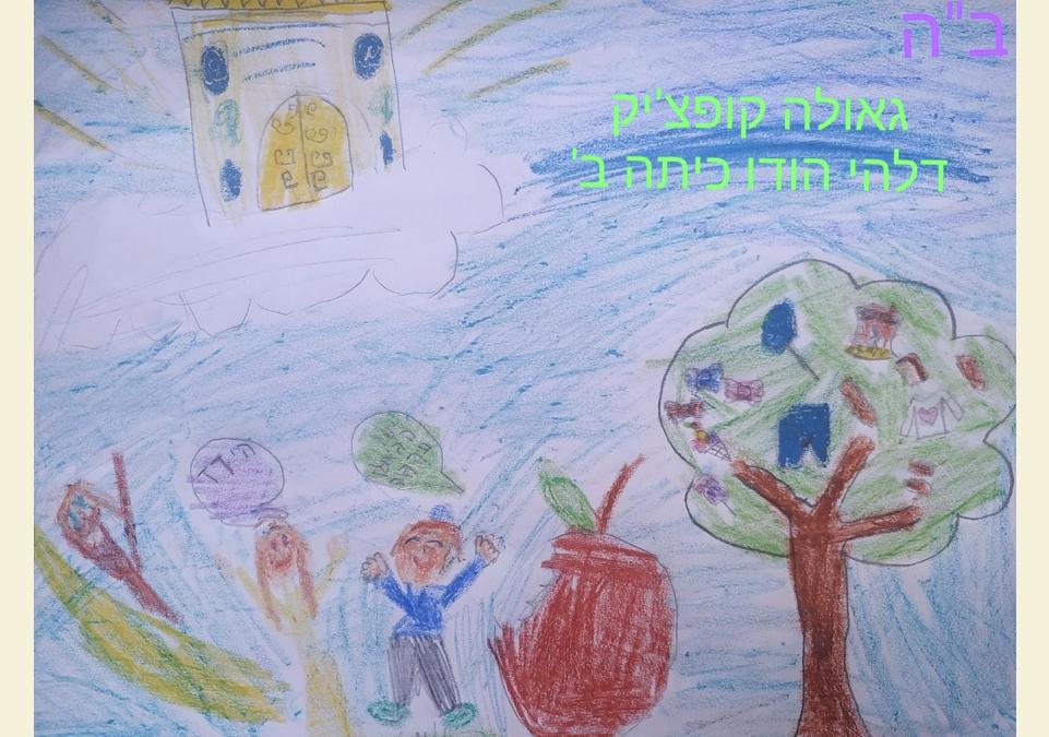 ציורי הגאולה ליא ניסן.038