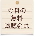 本庄補聴器_試聴会日程