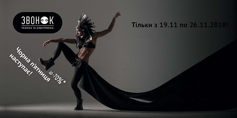 chernaya-patnitsa-zvonok.jpg