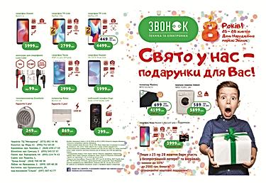 gazeta-1-min.png
