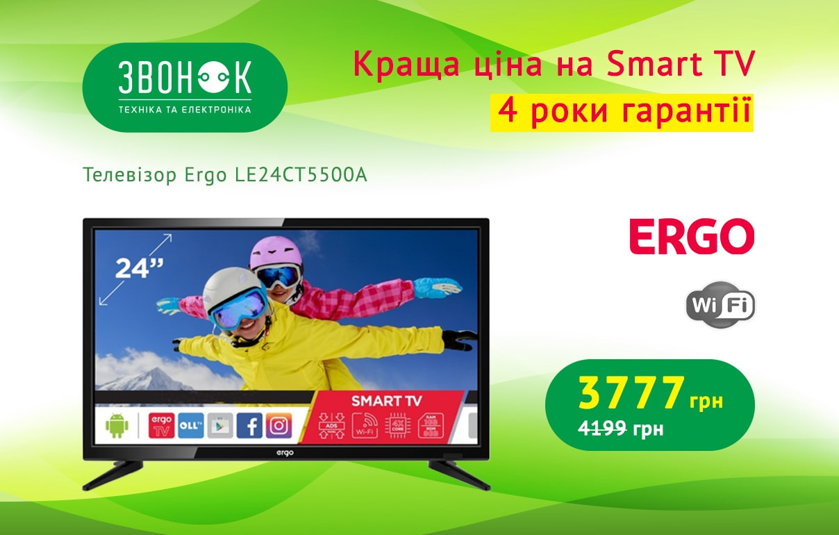 TV Ergo LE24CT5500AK
