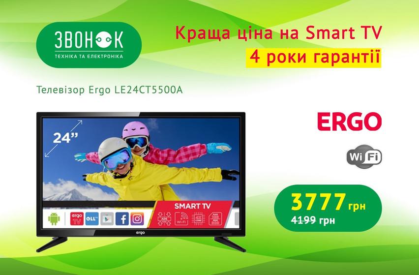 TV Ergo LE24CT5500AK