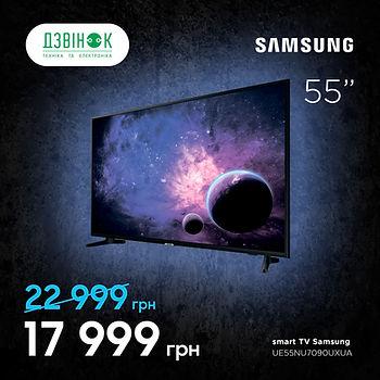 Телевізор Samsung UE55NU7090UXUA