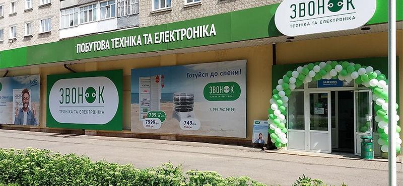 магазин Звонк у Конотопі