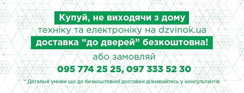 інтернет-магазин Дзвінок