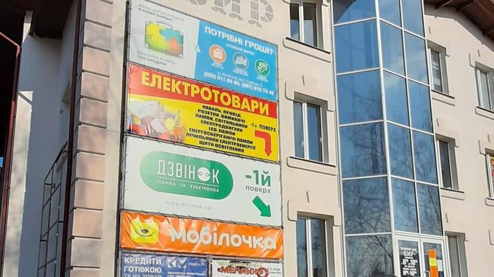 dzvinok-bilopillya_edited.jpg