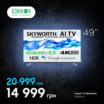 Телевізор Skyworth 49Q3 AI