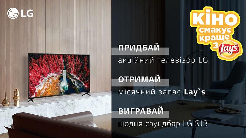 LG_Lay`s_Banner.jpg