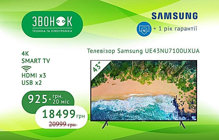знижка на телевізор Samsung UE43NU7100UXUA