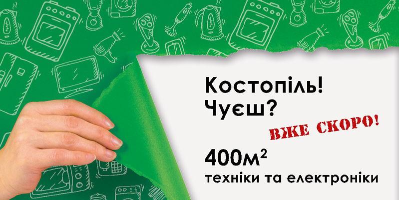 магазин Звонок у м. Костопіль