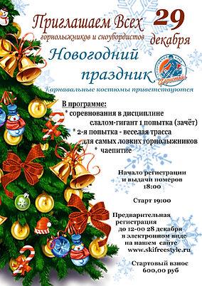 Новогодний праздник.jpg