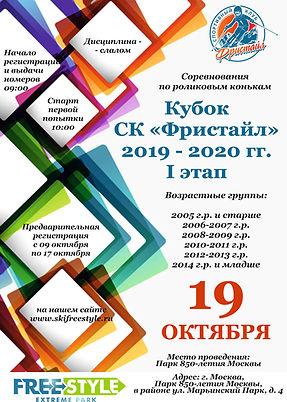 2019-10-19 Афиша.jpg