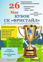 Откртые соревнования СК Фрстайл г. Дзеринский 27.01.2018г.