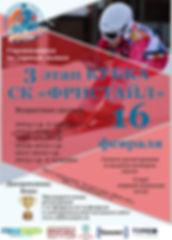 Афиша - 2019-02-16.jpg