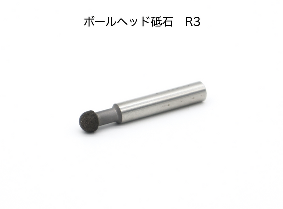 3_ボールヘッド砥石 R3.png