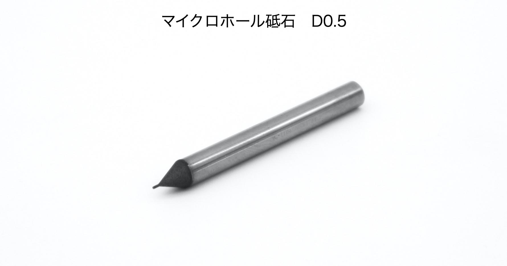 9_マイクロホール砥石 D0.5.png