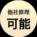 kanagata3.png