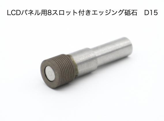 10_LCDパネル用8スロット付きエッジング砥石 D15.png