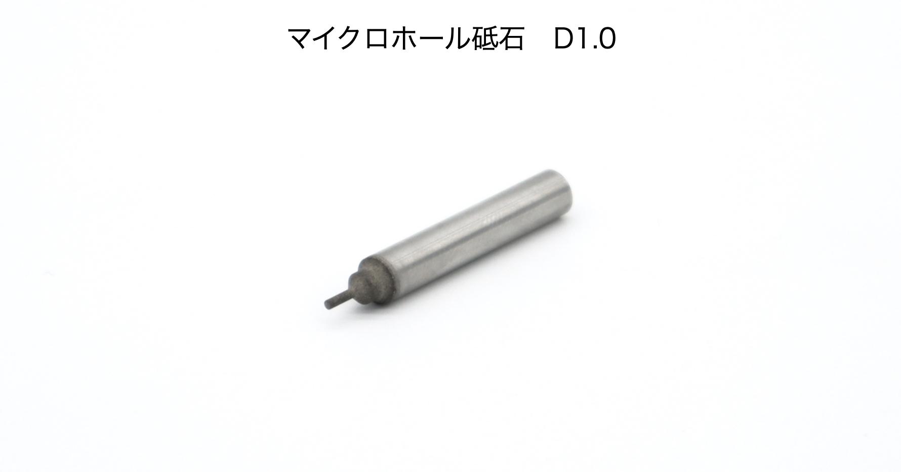 8_マイクロホール砥石 D1.0.png