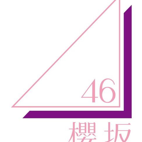 จาก Keyakizaka46 เปลี่ยนเป็น Sakurazaka46