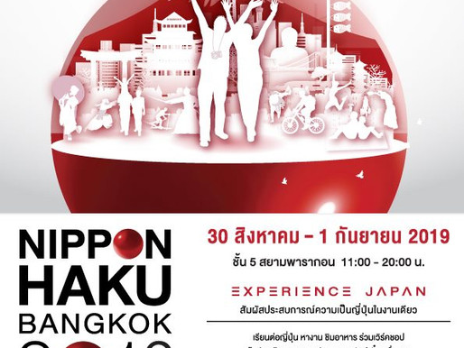ร่วมสัมผัสประสบการณ์ความเป็นญี่ปุ่นในงาน NIPPON HAKU BANGKOK 2019