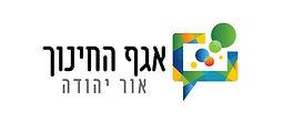 לוגו אגף החינוך אור יהודה