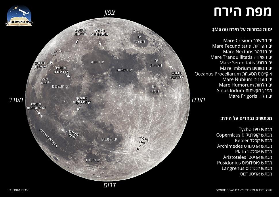 מפת הירח לאתר-01.png