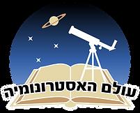עולם-האסטרונומיה-לוגו-גמור-שבתאי-מוקטן.p