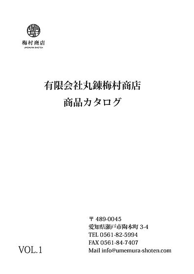 丸錬梅村商店カタログ・価格表