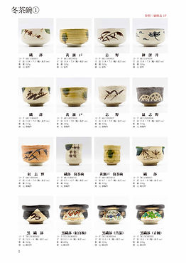 梅村商店カタログ