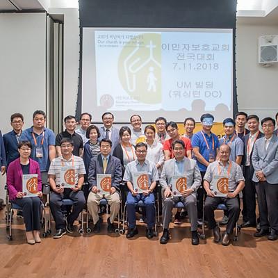 이민자보호교회 전국대회