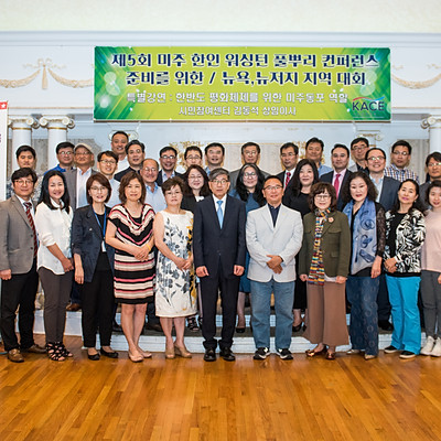 Korean American Grassroots Conference