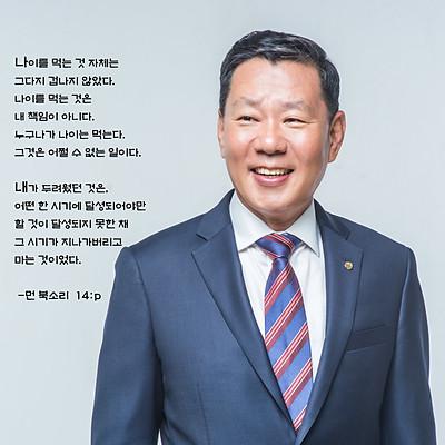 하용하 회장님 Portrait