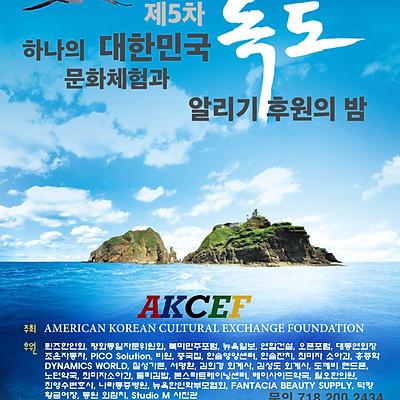 제 5회 대한민국 문화체험과 독도 알리기 후원의 밤