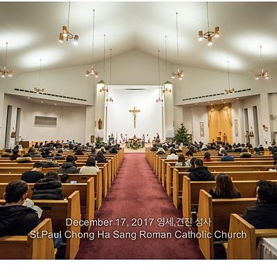 December 17 2017 영세,견진 성사 St.Paul Chong Ha Sang Roman Catholic Church