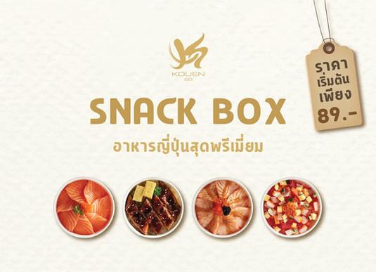 Snack Box อาหารญี่ปุ่นสุดพรีเมี่ยม
