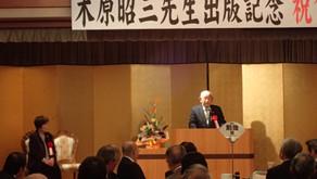 [2019/12月号]友の会顧問 木原昭三先生 出版記念祝賀会