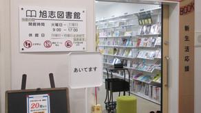 [2021年3月号] 本の広場「旭志図書館と私」