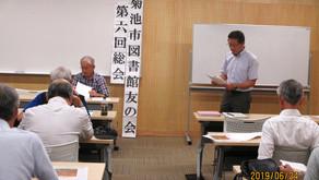 [2019/7月号]インターネット活用・古本市フェステイバル開催提案さる!