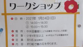{2021年正月号] 図書館イベント
