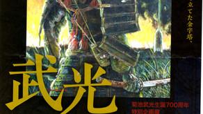 [2019/9月号]おすすめのイベント「菊池武光生誕700周年特別企画展『武光 九州を征服した男』」