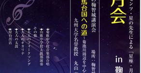 [2019/9月号]おすすめのイベント「鞠智城講演会『邪馬台国への道~菊池川周辺を中心として~』」